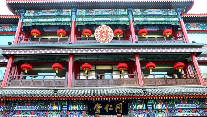 Tong Ren Tang, la histórica farmacia de la familia Le