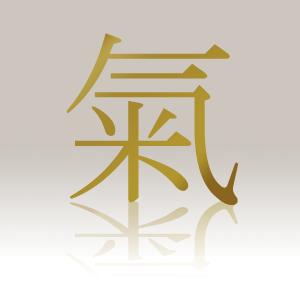 Qi o energía - Ideograma